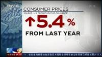 美国通胀情况加剧 低收入群体受影响大