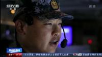 """中俄""""海上联合-2021""""演习 中俄双方进行24小时联合反潜演练"""