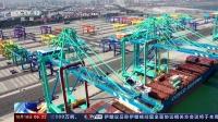 天津:新一代智慧低碳码头在天津港投入运营