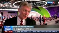 俄罗斯总统新闻秘书:普京的言论没吓唬人