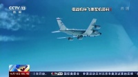 俄军机日本海伴飞美轰炸机