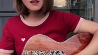 女人是老虎,朱丽叶吉他弹唱