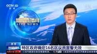 香港:特区政府确定16名区议员宣誓无效