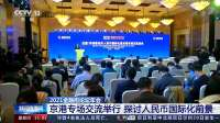 2021金融街论坛年会:京港专场交流举行 探讨人民币国际化前景