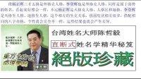台湾中华电信MOD姓名大师陈哲毅十二生肖名人姓名案例李登辉