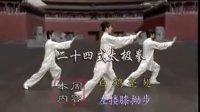 吴阿敏24式太极拳教学02