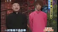 20110406《今夜有戏》张云雷、岳云鹏-大牌经纪人 大悲咒