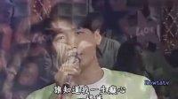 黎明-1995龍兄虎弟一心痴心