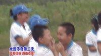 2012大连传奇夏令营(一期)第二天