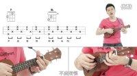 夏威夷小吉他 ukulele 优可乐乐App教学软件免费公开课《明月几时有》
