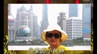 大眼睛--上海之旅电子相册
