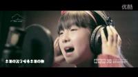 合肥小世界儿童微电影馆 儿童音乐MV《幸福的孩子爱唱歌》
