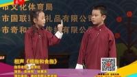 少年组三等奖:相声《拇指和食指》(福州市群众艺术馆)