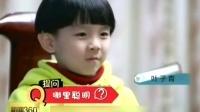 江苏电视台:优酷拍客日记 神童萌娃养成记 超强记忆 幼儿时期天赋初显 150107 新闻360