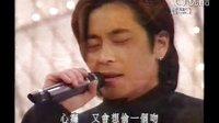 1999 勁歌金曲  心癮 王傑(HQ)