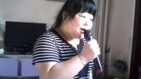 威海肉感胖妞学唱歌曲:【二泉吟】(李嘉月)唱。