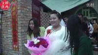 陕西农村结婚风俗-漂亮新娘这是要把老公公整吐血了,闹洞房