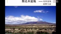中国主要的地形区