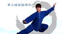 陈氏太极拳56式教学片……马畅