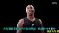科比退役前教你投篮假动作(中文字幕) - YouTube【天空蓝Ken】