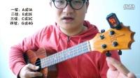 【零基础尤克里里教学】1.1  右手持琴与调音 《葫芦娃》
