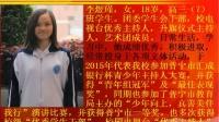 2016-04-18普宁二中第十届十佳青年候选人