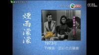 【無綫大寶藏】七十年代無綫劇集大全01(粵無字)