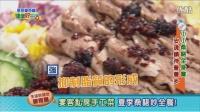 教你用桑葚做菜,快来看台湾饮食节目把桑树吹上天了
