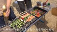 团子工房的料理小屋-野外烧烤番外篇