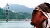 中聯-家 (Official Video)