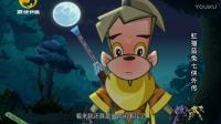 虹猫蓝兔七侠外传 跳跳篇 第一集  跳跳外传 01
