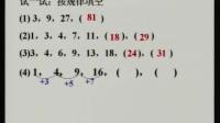 三年级奥数精讲 找规律1 数学培优 老蒋微课堂