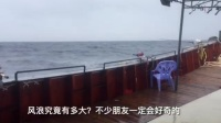 【一啸渔乐】探钓台海大断层.mp4
