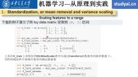 Python机器学习第29课  SKlearn数据预处理之Stardardization