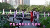 芙蓉雨【团队】古典舞 形体舞 曾惠林舞蹈系列