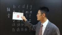 自然拼读语音练习1