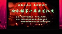 冷水镇第十届文艺汇演(录音笔合成)