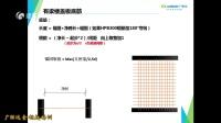 第22课 16G101钢筋平法图集课堂 板构件 钢筋分类 面筋公式讲解