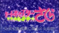 LJY【《魔卡少女樱-透明牌篇》】片头曲MV-童年回忆再现!