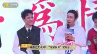 20180114《西游记女儿国》广州发布会直播(电影频道版)小沈阳CUT