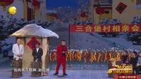 小品《非诚来扰》 宋小宝 程野 辽宁卫视春晚 180214