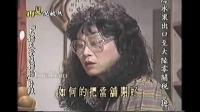 上錯天堂投錯胎(中視1986)片段1