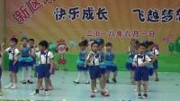 叙永县新区私立幼儿园2018年庆6.1文艺汇演