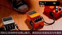 中文高清 150秒带你认识过载 失真 推子 法兹 电吉他效果器单块音色booster overdrive