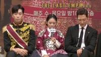 《皇后的品格》制作发布会记者提问环节