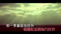 爱心红尘系列060 情深 mv