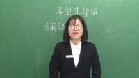 教师资格证面试初中语文试讲:再塑生命的人