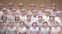 《长征组歌》1.告别,20200116,经典合唱团,视频制作:zmszx