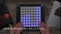 Novation Launchpad Pro - Ableton 音轨控制 (音轨推子)