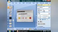 PPT2007 20_动画触发条件